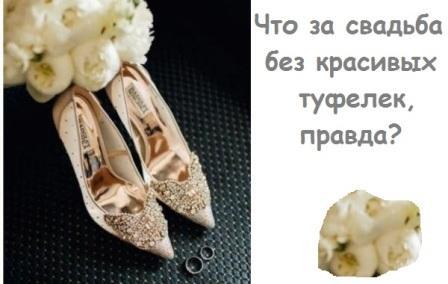 Какая свадьба без красивых туфелек